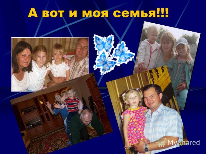 А вот и моя семья!!!