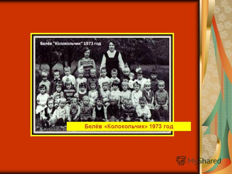 Белёв «Колокольчик» 1973 год