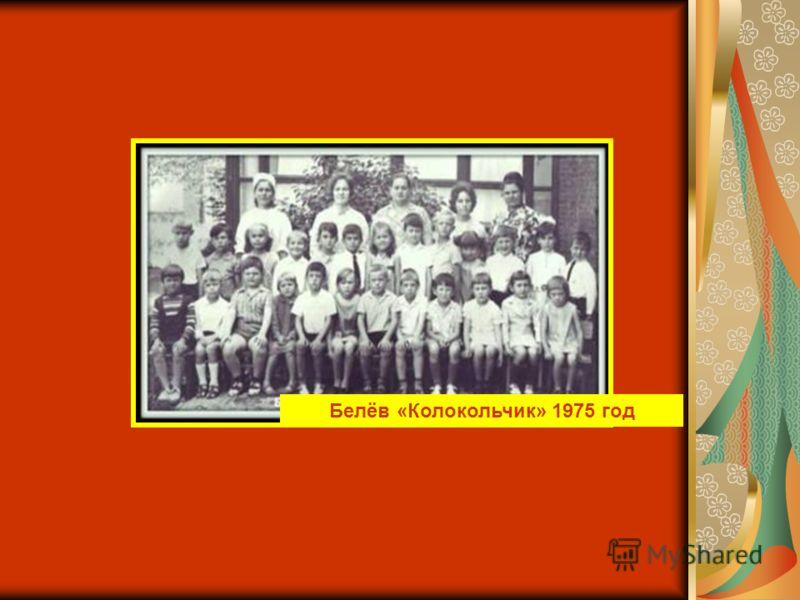 Белёв «Колокольчик» 1975 год