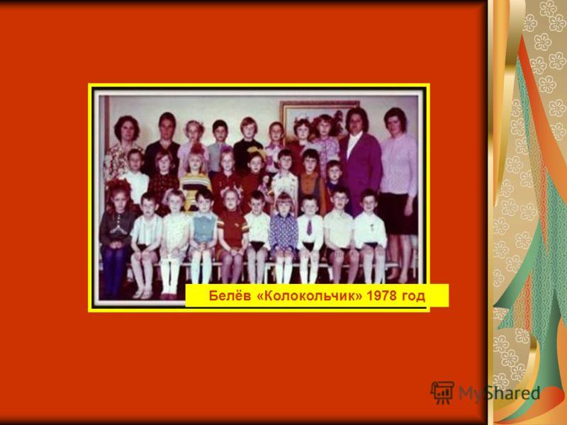 Белёв «Колокольчик» 1978 год