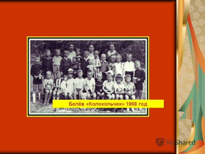 Белёв «Колокольчик» 1968 год