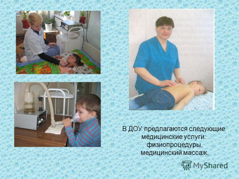 В ДОУ предлагаются следующие медицинские услуги: физиопроцедуры, медицинский массаж,