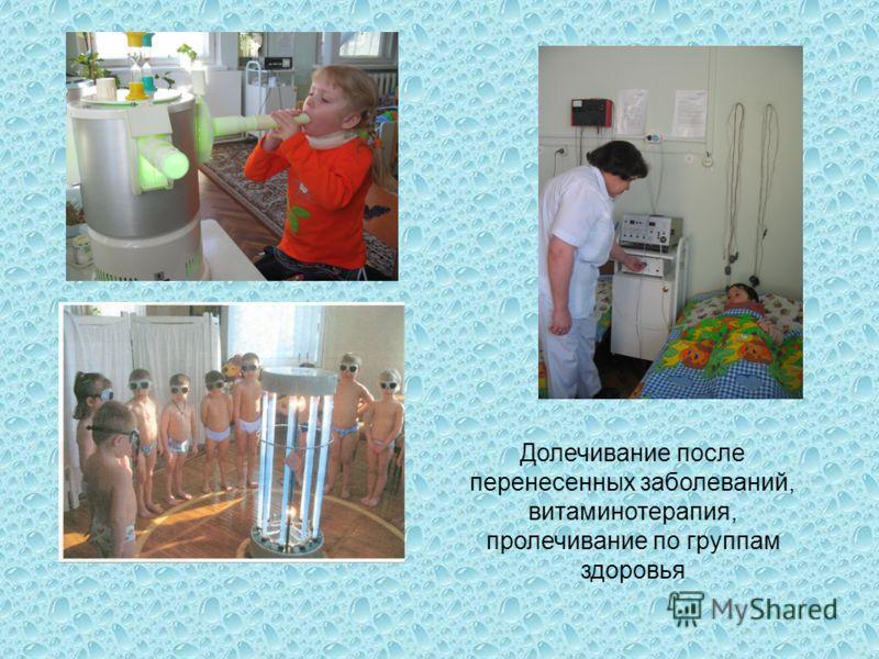 Долечивание после перенесенных заболеваний, витаминотерапия, пролечивание по группам здоровья