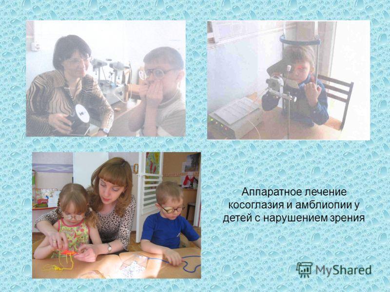 Аппаратное лечение косоглазия и амблиопии у детей с нарушением зрения