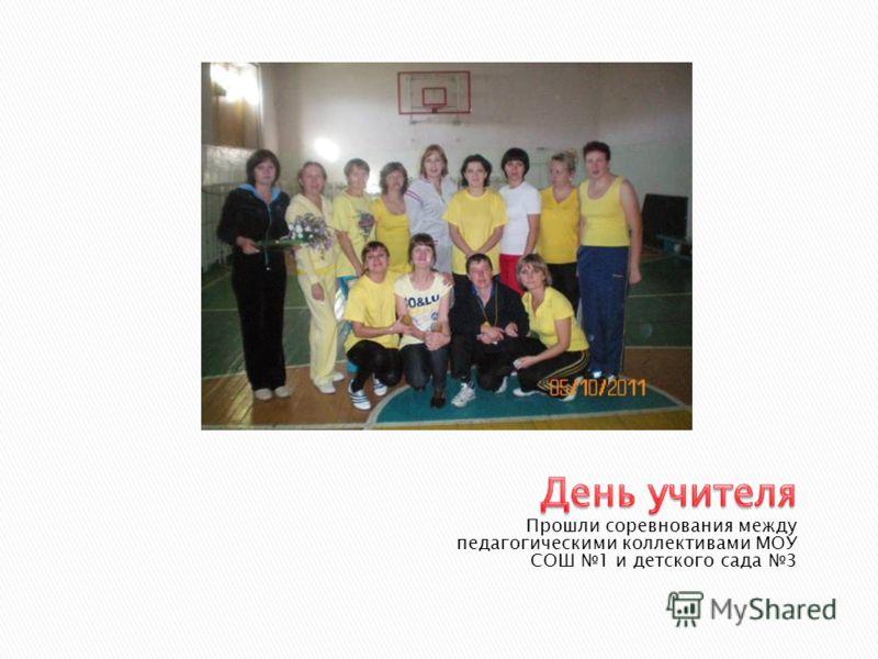 Прошли соревнования между педагогическими коллективами МОУ СОШ 1 и детского сада 3