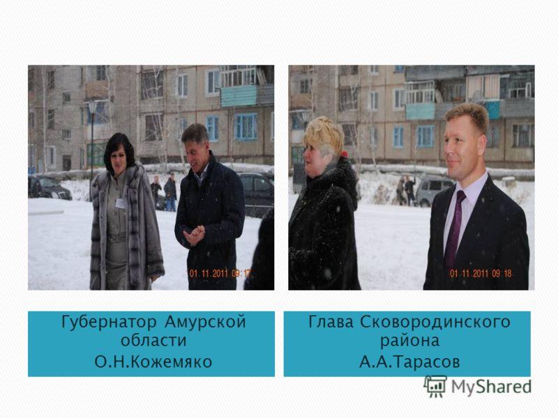 Губернатор Амурской области О.Н.Кожемяко Глава Сковородинского района А.А.Тарасов