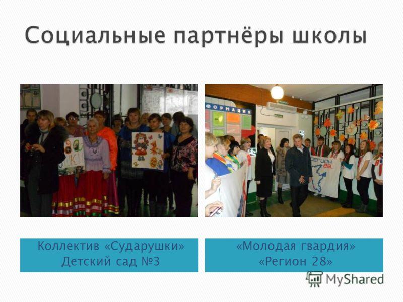 Коллектив «Сударушки» Детский сад 3 «Молодая гвардия» «Регион 28»