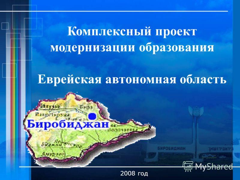 Комплексный проект модернизации образования Еврейская автономная область 2008 год