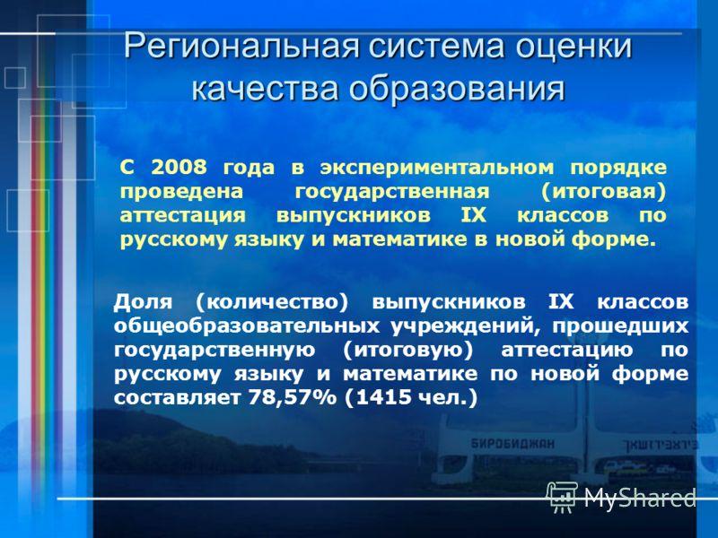 Региональная система оценки качества образования С 2008 года в экспериментальном порядке проведена государственная (итоговая) аттестация выпускников IX классов по русскому языку и математике в новой форме. Доля (количество) выпускников IX классов общ
