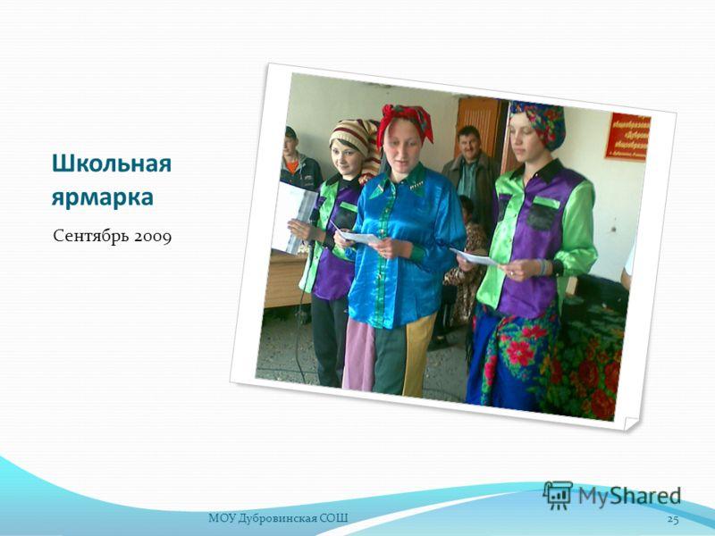 Школьная ярмарка Сентябрь 2009 25МОУ Дубровинская СОШ