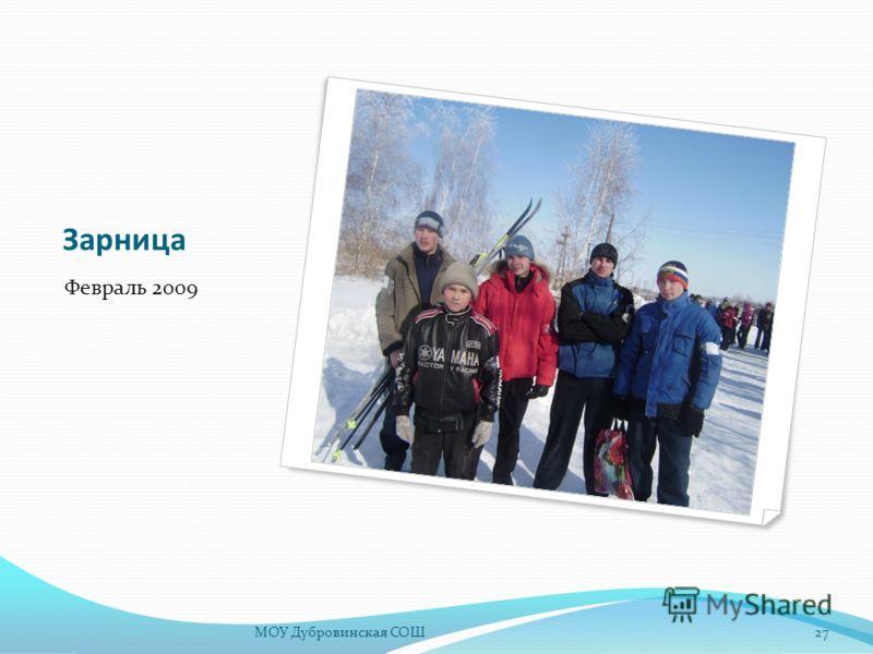 Зарница Февраль 2009 27МОУ Дубровинская СОШ