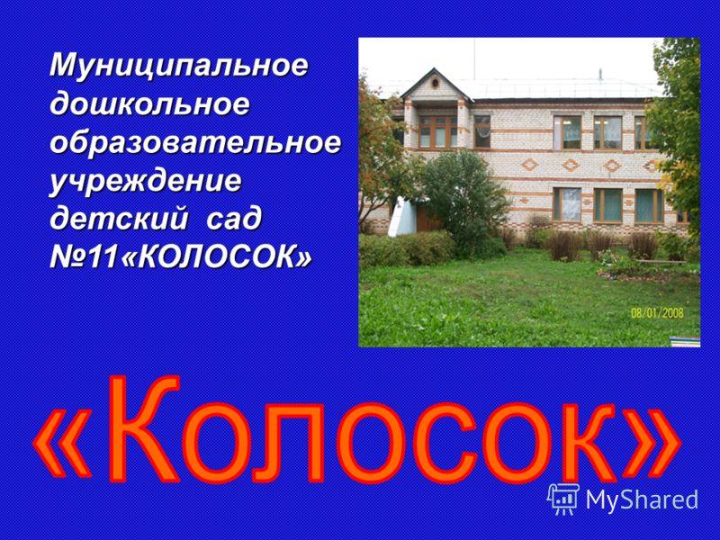 Муниципальное дошкольное образовательное учреждение детский сад 11«КОЛОСОК»