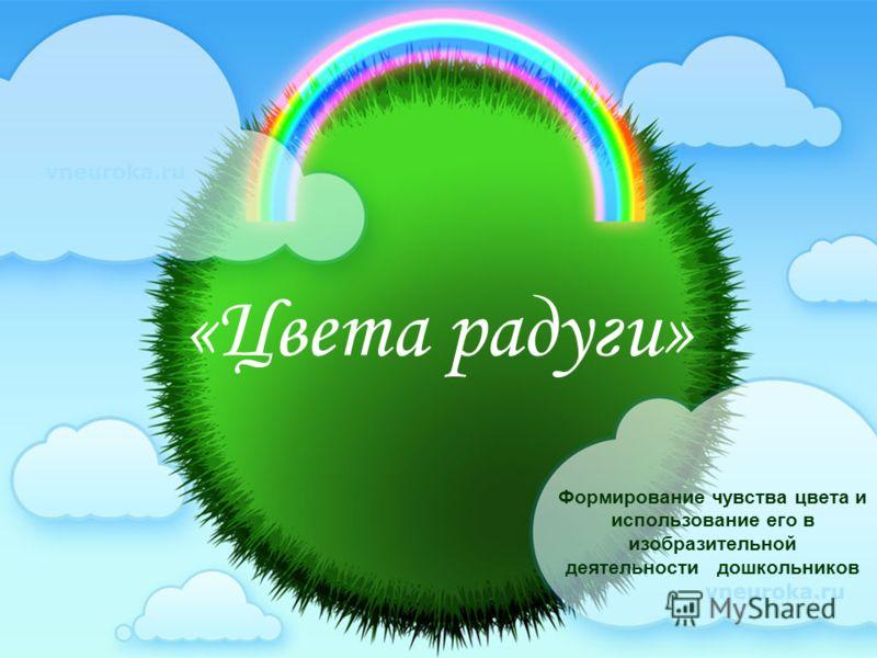 «Цвета радуги» Формирование чувства цвета и использование его в изобразительной деятельности дошкольников