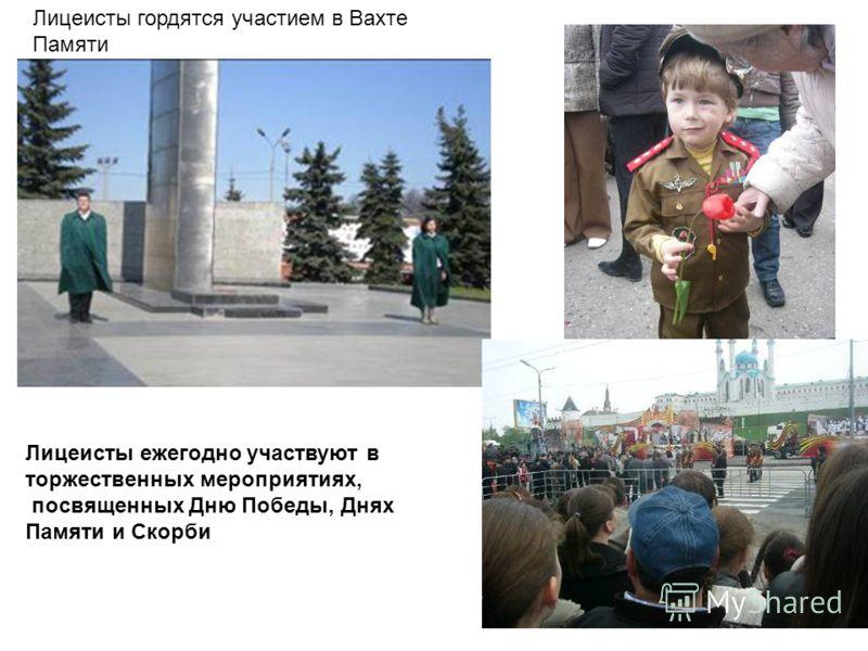 Лицеисты гордятся участием в Вахте Памяти Лицеисты ежегодно участвуют в торжественных мероприятиях, посвященных Дню Победы, Днях Памяти и Скорби