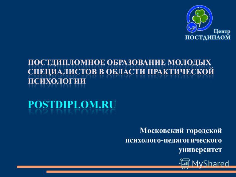 Московский городской психолого-педагогического университет