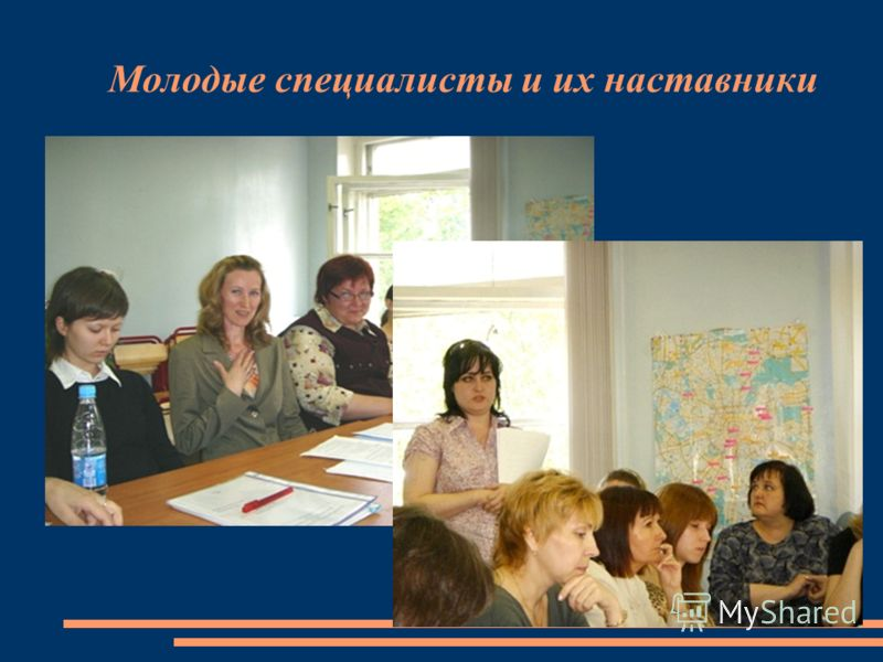 Молодые специалисты и их наставники