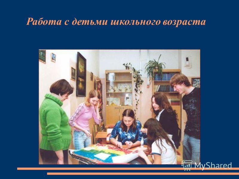 Работа с детьми школьного возраста