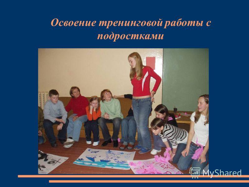 Освоение тренинговой работы с подростками