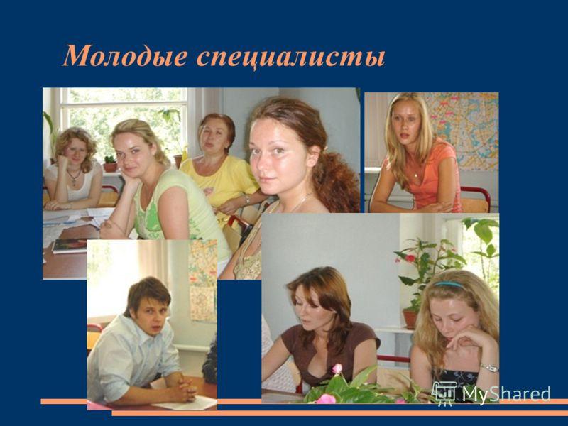 Молодые специалисты