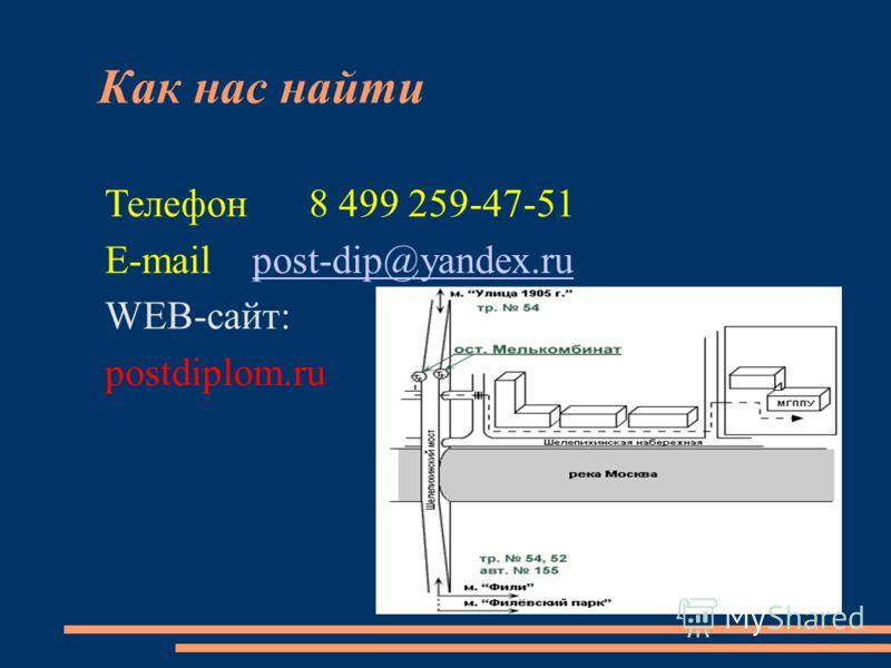 Как нас найти Телефон 8 499 259-47-51 E-mail post-dip@yandex.rupost-dip@yandex.ru WEB-cайт: postdiplom.ru