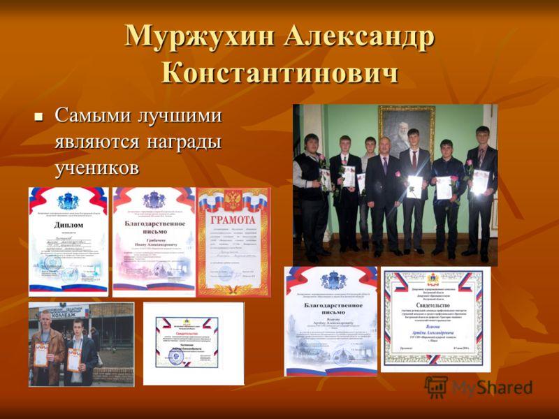 Муржухин Александр Константинович Самыми лучшими являются награды учеников Самыми лучшими являются награды учеников
