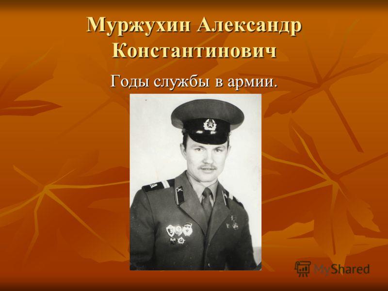 Муржухин Александр Константинович Годы службы в армии.