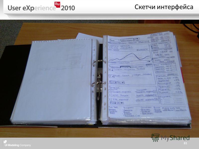 Скетчи интерфейса 81