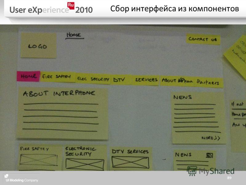 Сбор интерфейса из компонентов 89