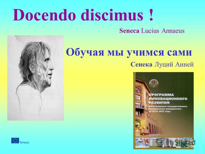 Docendo discimus ! Seneca Lucius Annaeus Обучая мы учимся сами Сенека Луций Анней