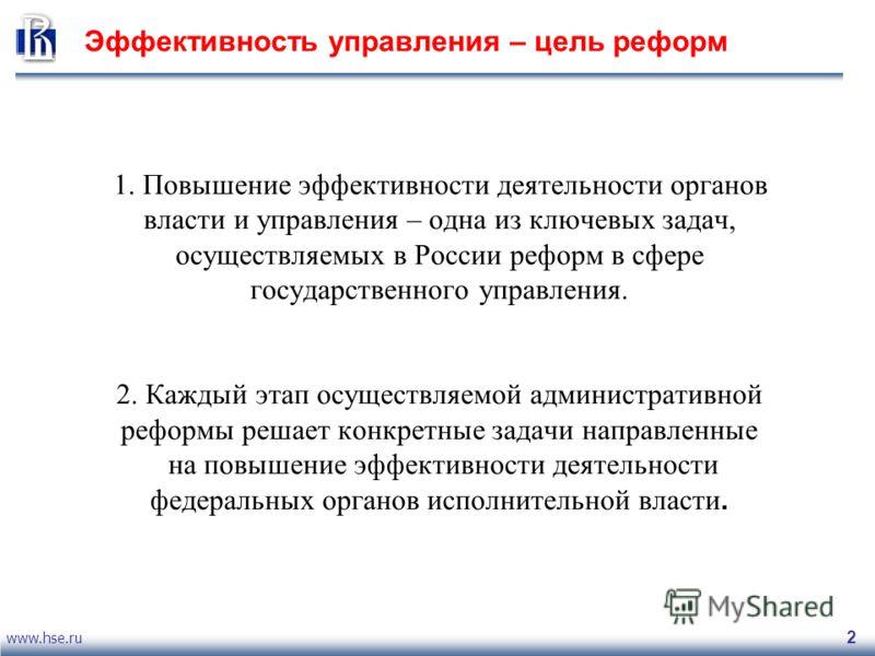 www.hse.ru 2 Эффективность управления – цель реформ 1. Повышение эффективности деятельности органов власти и управления – одна из ключевых задач, осуществляемых в России реформ в сфере государственного управления. 2. Каждый этап осуществляемой админи