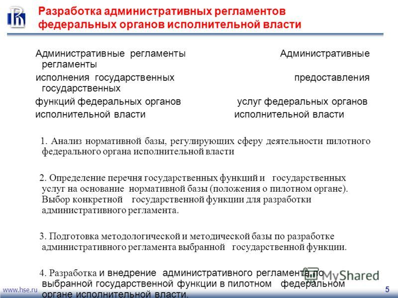 www.hse.ru 5 Разработка административных регламентов федеральных органов исполнительной власти Административные регламенты Административные регламенты исполнения государственных предоставления государственных функций федеральных органов услуг федерал