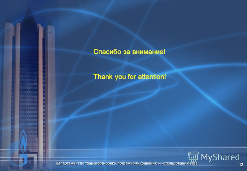 Департамент по транспортировке, подземному хранению и использованию газа 12 Спасибо за внимание! Thank you for attention!
