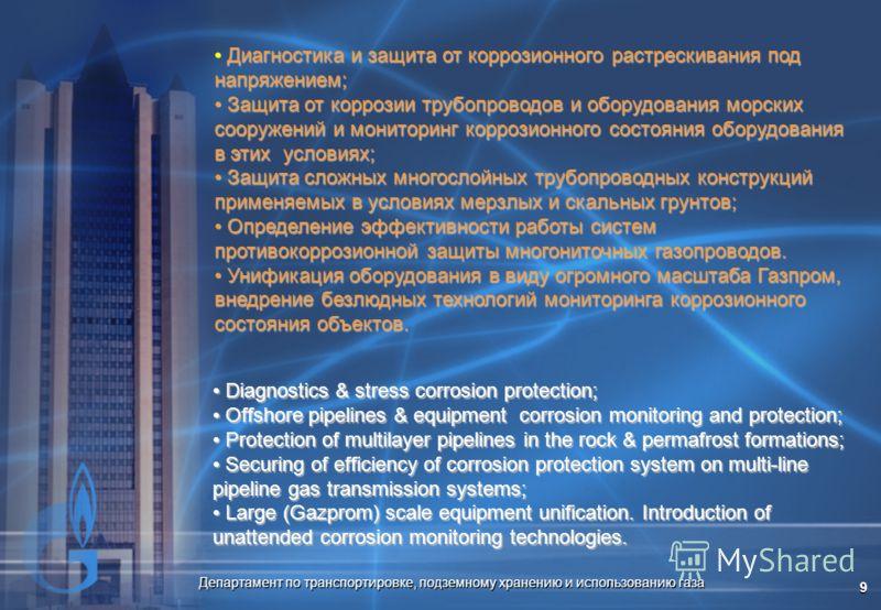 Департамент по транспортировке, подземному хранению и использованию газа 9 Диагностика и защита от коррозионного растрескивания под напряжением; Диагностика и защита от коррозионного растрескивания под напряжением; Защита от коррозии трубопроводов и