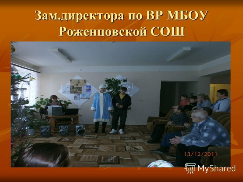 Зам.директора по ВР МБОУ Роженцовской СОШ