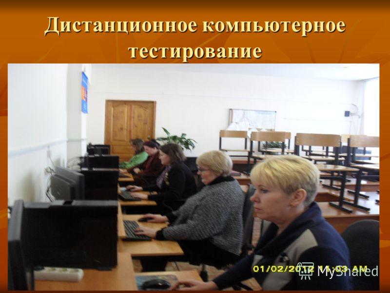 Дистанционное компьютерное тестирование ФОТО участников ФОТО участников