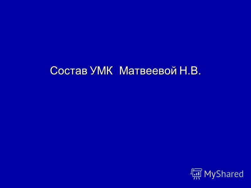 Состав УМК Матвеевой Н.В.