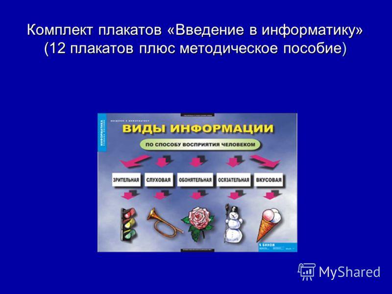 Комплект плакатов «Введение в информатику» (12 плакатов плюс методическое пособие)