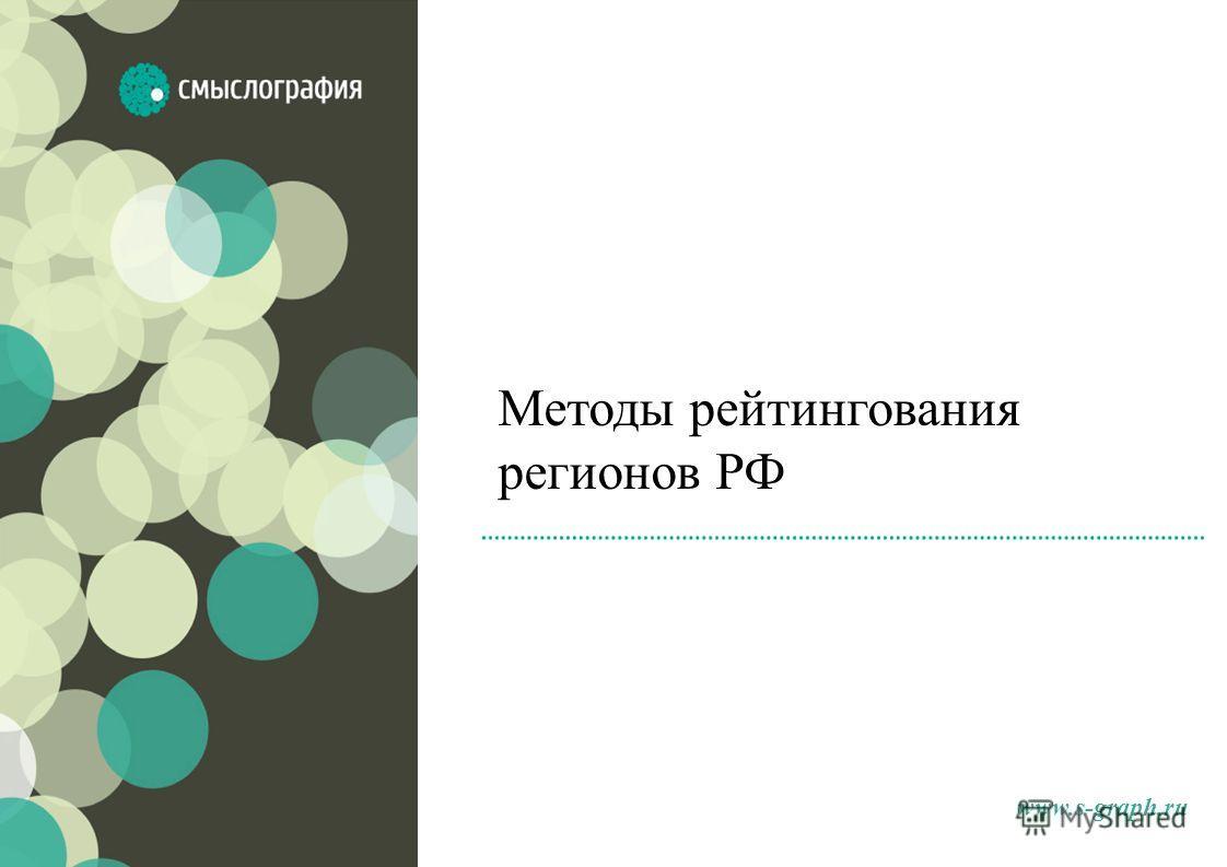 Методы рейтингования регионов РФ