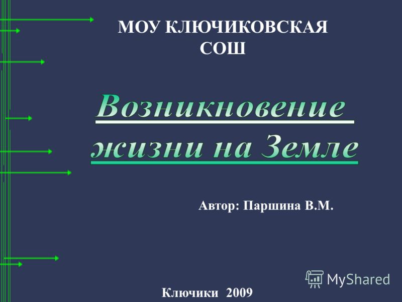 МОУ КЛЮЧИКОВСКАЯ СОШ Автор: Паршина В.М. Ключики 2009