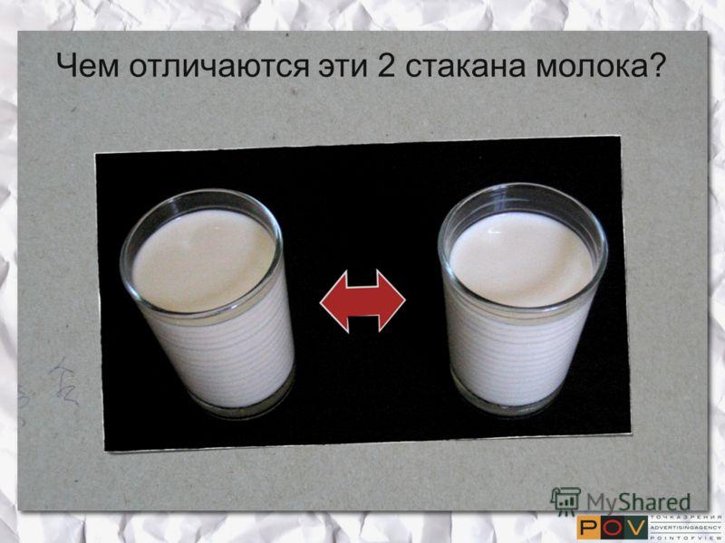 Чем отличаются эти 2 стакана молока?