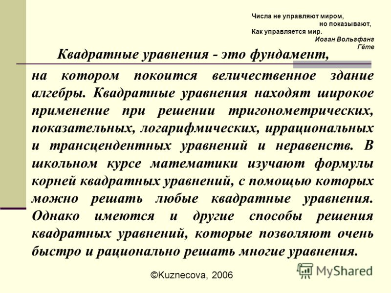Основополагающий вопрос: ©Kuznecova, 2006