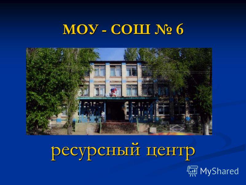 МОУ - СОШ 6 ресурсный центр