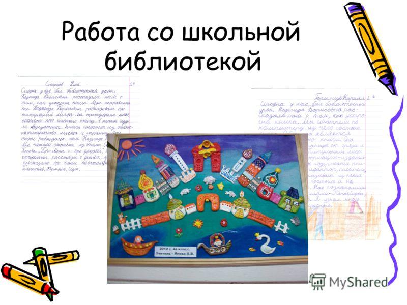 Работа со школьной библиотекой