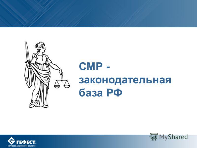 СМР - законодательная база РФ