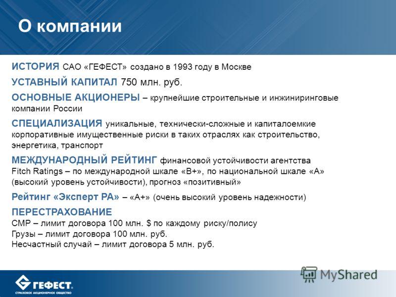 ИСТОРИЯ САО «ГЕФЕСТ» создано в 1993 году в Москве УСТАВНЫЙ КАПИТАЛ 750 млн. руб. ОСНОВНЫЕ АКЦИОНЕРЫ – крупнейшие строительные и инжиниринговые компании России СПЕЦИАЛИЗАЦИЯ уникальные, технически-сложные и капиталоемкие корпоративные имущественные ри