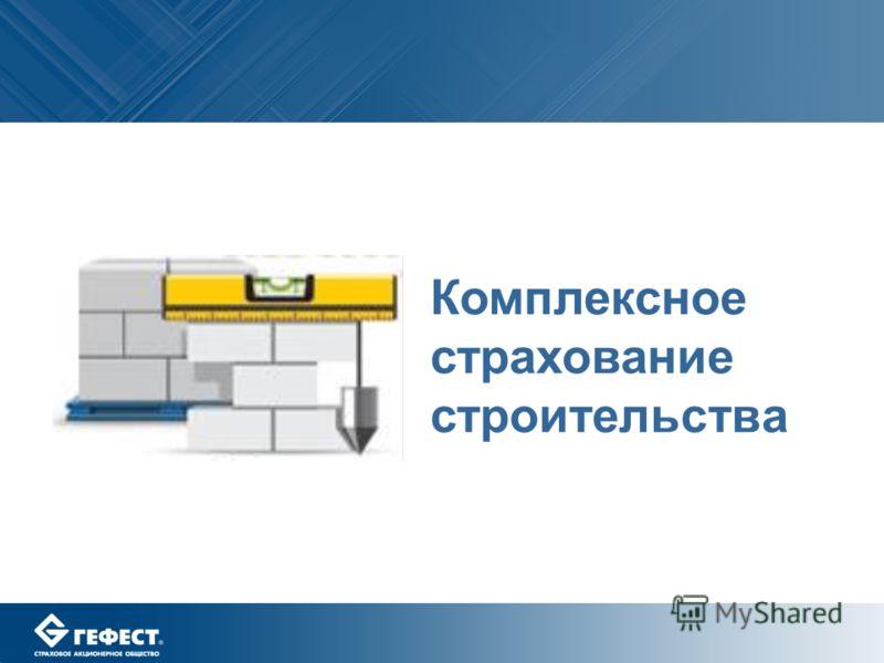 Комплексное страхование строительства