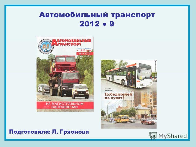 Автомобильный транспорт 2012 9 Подготовила: Л. Грязнова