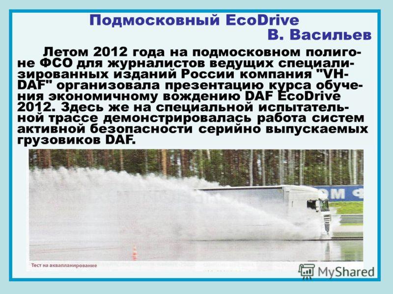 Подмосковный EcoDrive В. Васильев Летом 2012 года на подмосковном полиго- не ФСО для журналистов ведущих специали- зированных изданий России компания