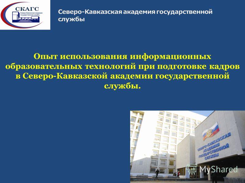 Опыт использования информационных образовательных технологий при подготовке кадров в Северо-Кавказской академии государственной службы.