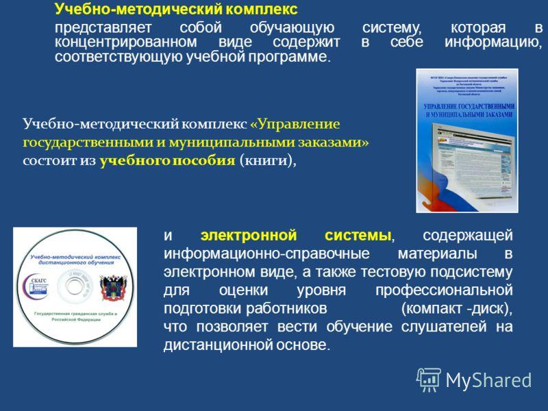 Учебно-методический комплекс «Управление государственными и муниципальными заказами» состоит из учебного пособия (книги), Учебно-методический комплекс представляет собой обучающую систему, которая в концентрированном виде содержит в себе информацию,